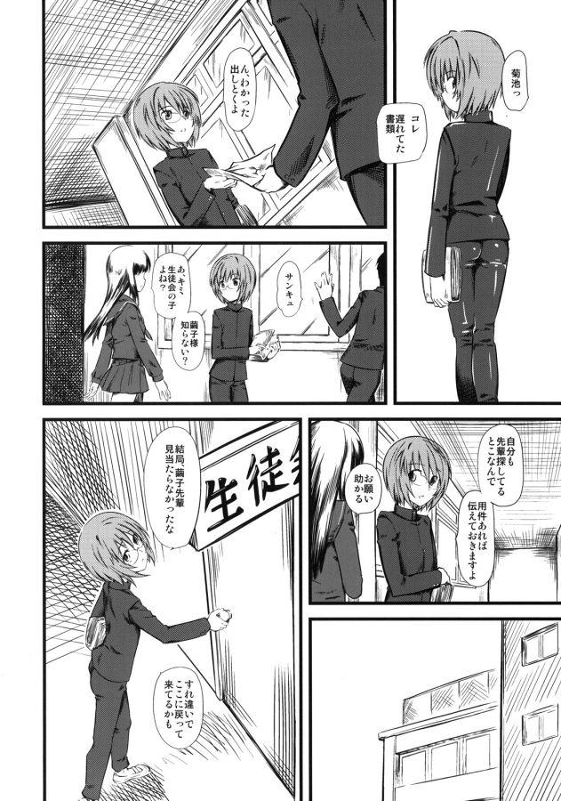 淫乱ドS女子校生~SAN~