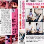 お嬢様達の家畜人残酷飼育 第三章~豚便器編(YMF-03)