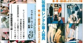 女性専用レンタル畜人器具 第一章~踏み潰し&サンドバック編(YMF-04)
