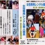 女性専用レンタル畜人器具 第二章~舐め奉仕&顔面椅子編(YMF-05)