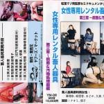 女性専用レンタル畜人器具 第三章~痰壺&汚物処理器編(YMF-06)