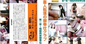 家畜人転落の御奉仕クラブ 第一章~残酷肉体御奉仕編(YMF-07)