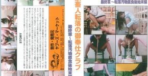 家畜人転落の御奉仕クラブ 最終章~転落汚物直食後始末編(YMF-09)