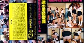 女豹達の屠殺遊戯 残酷女子校生 尻嗅ぎ罰ゲーム編(YMF-12)
