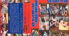 新お嬢様達の家畜人残酷飼育~転落の監禁女子寮 前編(YMF-21)