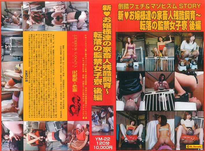 新お嬢様達の家畜人残酷飼育~転落の監禁女子寮 後編(YM-22)