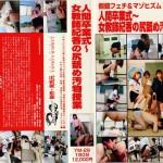 人間卒業式~女教師紀香の尻舐め汚物授業 (YMF-29)
