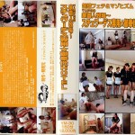 家畜人牧場~スチュワーデス専用☆ご奉仕HOTEL (YMF-30)
