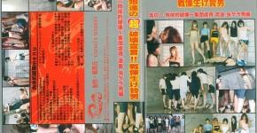ヤプーズ娘達の超破壊宣言!!戦慄生け贄男 其の一(YMF-31)