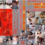 ヤプーズ娘達の超破壊宣言!!戦慄生け贄男 其の三(YMF-33)