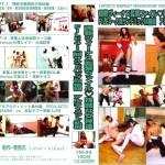 調教ヴィーナス監禁ファイル 残酷な女神達 FILE.4 (YMF-44)