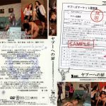 ヤプーへの扉〜家畜便器面接調教完全ドキュメンタリー Part.1(YMD-80)