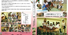 人間卒業なぅ(^O^)/残酷聖蘭女学院☆畜男屠殺授業(YMD-84)