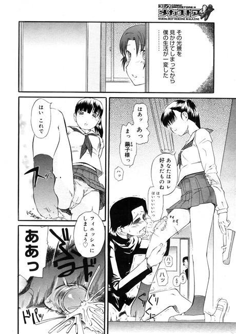 優等生のウラの顔 M男漫画 02