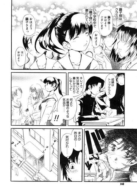 優等生のウラの顔 M男漫画 04