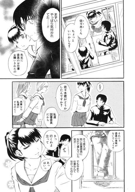 優等生のウラの顔 M男漫画 05