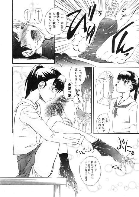 優等生のウラの顔 M男漫画 12