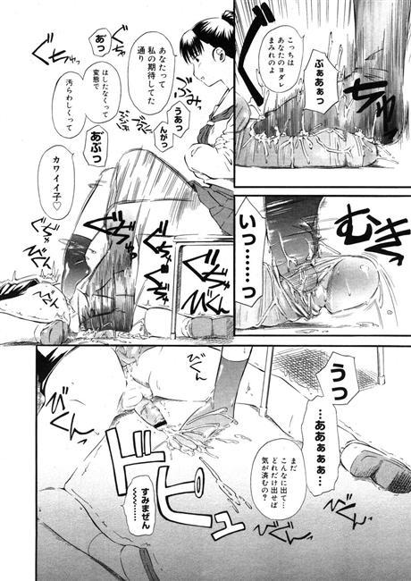 優等生のウラの顔 M男漫画 14