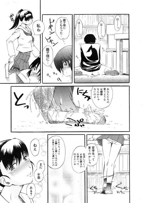 優等生のウラの顔 M男漫画 15