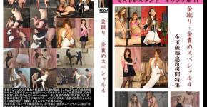 金蹴り・金責めスペシャル4 MLDO-077