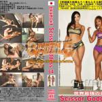 世界最強の失神 ScissorGoddess64 CLUB-Q DD064