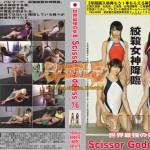 世界最強の失神 ScissorGoddess76 CLUB-Q DD076