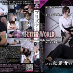 プリズナーズ-Man in distress-vol.3 FPD-3