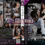 プリズナーズ-Man in distress-vol.5 FPD-5