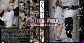 プリズナーズ-Man in distress-vol.6 FPD-6