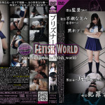 プリズナーズ-Man in distress-vol.8 FPD-8