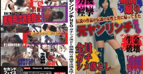元ヤンリンチNEO ガチシメ落とし顔面蹴り男優号泣逃走阻止!SECG-03