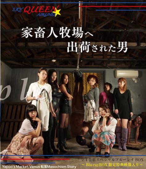 SKYQUEEN☆AIRLINES~家畜人牧場へ出荷された男【スペシャルブルーレイBOX】