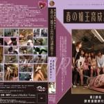 家畜便器募集中 春の嬢王育成講座 第2課程 豚車運搬餌付け YMVD-07