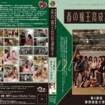 家畜便器募集中!!春の嬢王育成講座 第4課程~豚便器能力測定 YMVD-09
