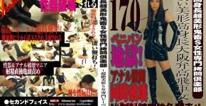 高身長超美形鬼畜S女性専門拷問倶楽部 KBSC-01