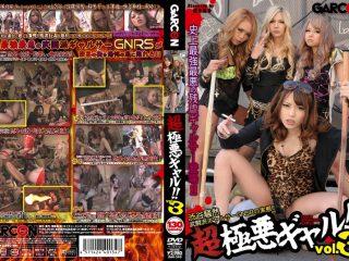 超極悪ギャル!!vol.3 GAR-390
