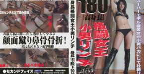 高身長180格闘女王小男リンチ KRIS-04
