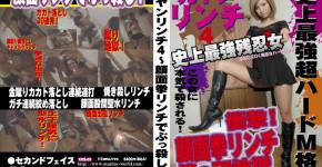 元ヤンリンチ4 ~顔面拳リンチでぶっ殺し!KRIS-09