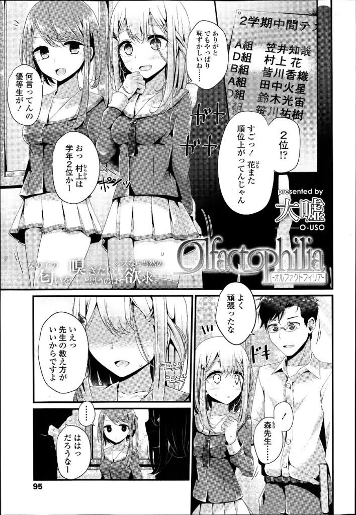 【M男漫画】女子校生に匂い調教されるM教師
