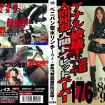 ペニバン聖水リンチ7!~身長176超美脚超巨尻の悪魔 PSIS-07