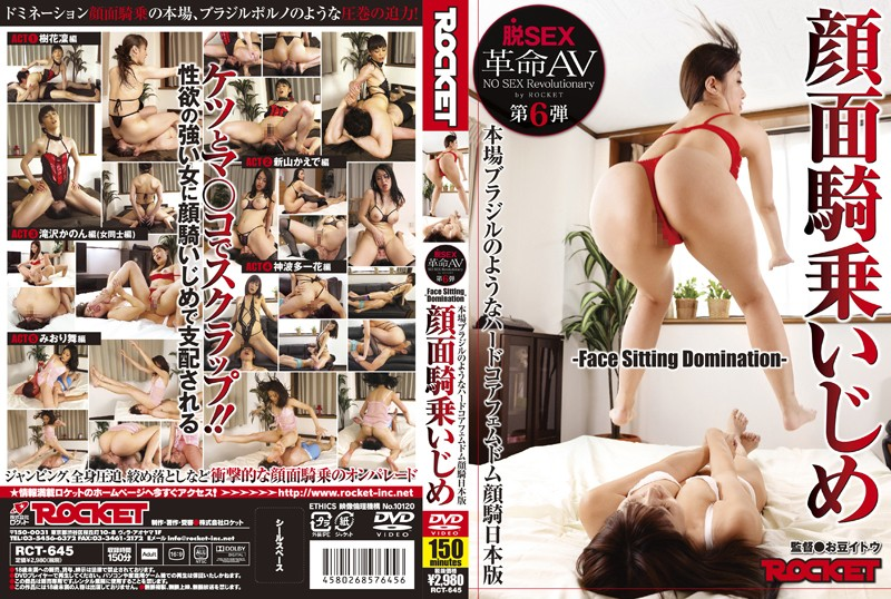 顔面騎乗いじめ-Face Sitting Domination-RCT-645