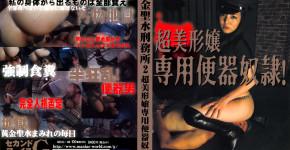 黄金聖水刑務所2 超美形嬢専用便器奴隷! SECG-08