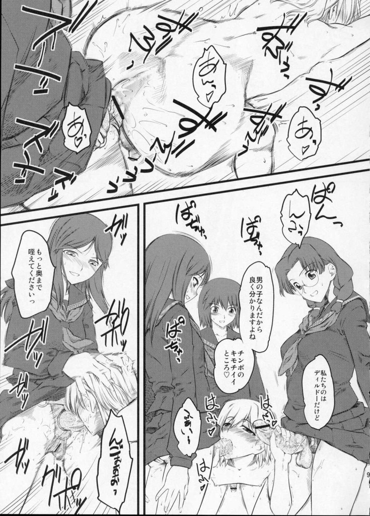 M男漫画-ペニバン嬲り