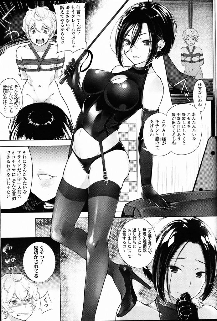 自称Sの男が女王様に調教されM男へ開花していく(前編) 漫画 09