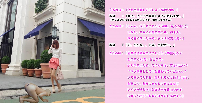 【貢ぎ奴隷・ATM奴隷・財布奴隷】M男家畜・M男拷問