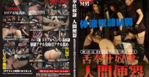 舌奉仕奴隷 人間便器 藤北彩香、Maika、水樹りさ NYTC-06