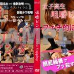 女子校生咀嚼ビンタ BP-07