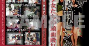 ザ・拷問ビンタ BP-09