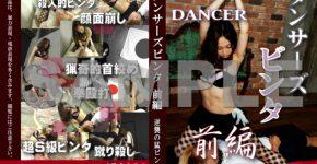 ダンサーズビンタ[前編] BP-11