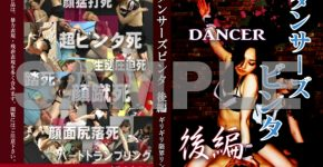 ダンサーズビンタ[後編] BP-12
